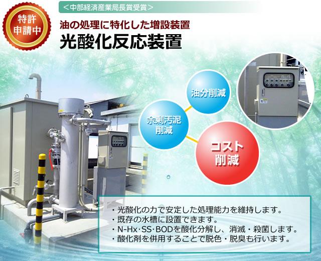 油の処理に特化した増設装置-光酸化反応装置-